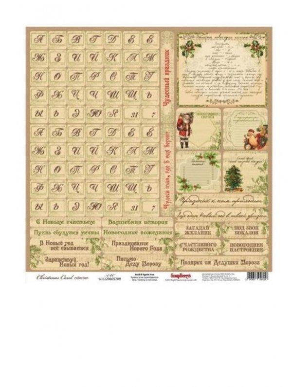 Бумага для скрапбукинга односторонняя «Ночь перед Рождеством»