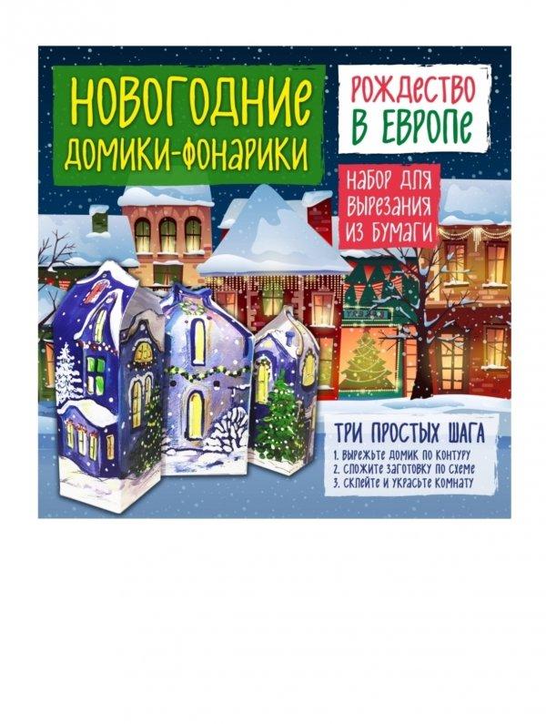 Набор для вырезания из бумаги «Новогодние домики-фонарики»