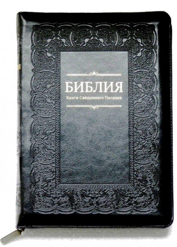 Библия (Черная с цветным узором в рамке)