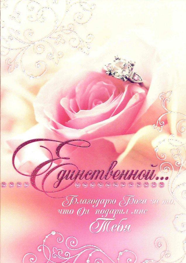 Открытка с розой и кольцом (двойная в конверте) «Единственной...»
