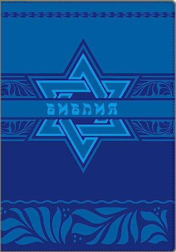 Библия 06. Звезда Давида (с синей фольгой). Молния, золотой обрез