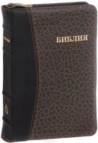 Библия в Синодальном переводе (черно-коричневая)