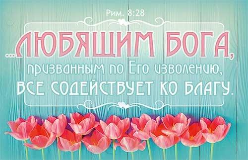 Магнит 062 «Любящим Бога…»