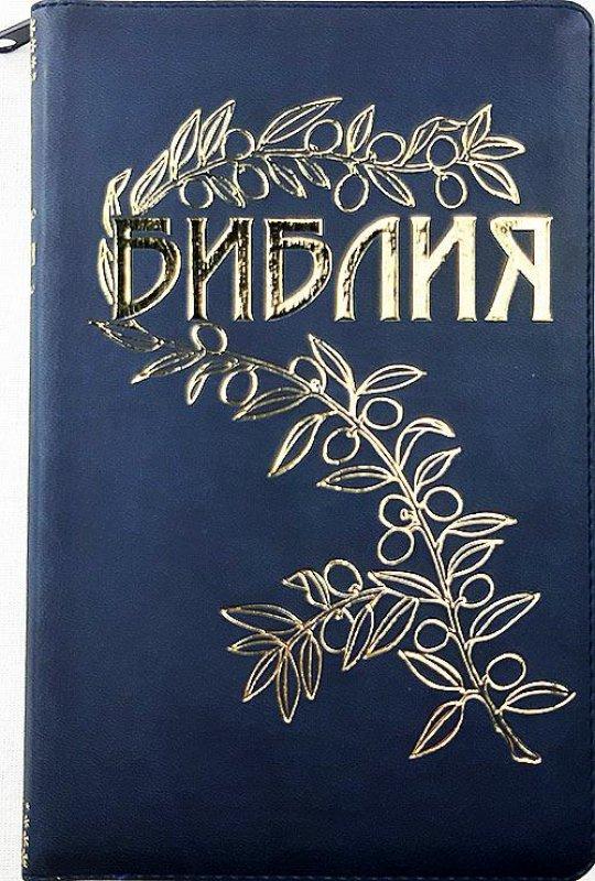 Библия Геце новая (синяя, в кожаной обложке, на молнии)