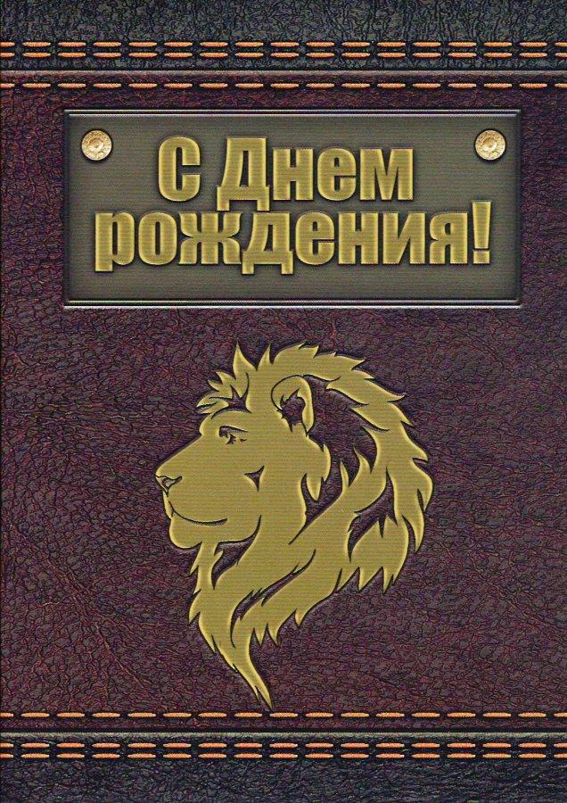 Поздравление с днем рождения для мужчины льва