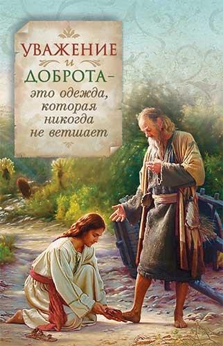 Магнит 067 «Уважение и доброта...»