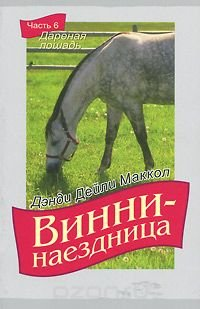 Винни-наездница. Книга 6. Дареная лошадь