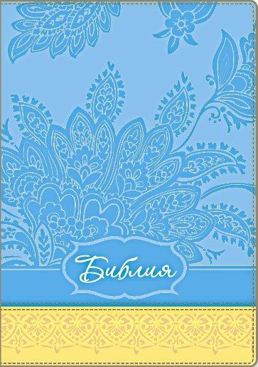 Библия 07 (Благоволение голубая)