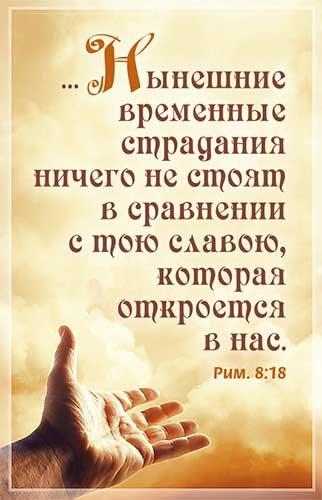 Магнит 074 «Нынешние временные страдания…»
