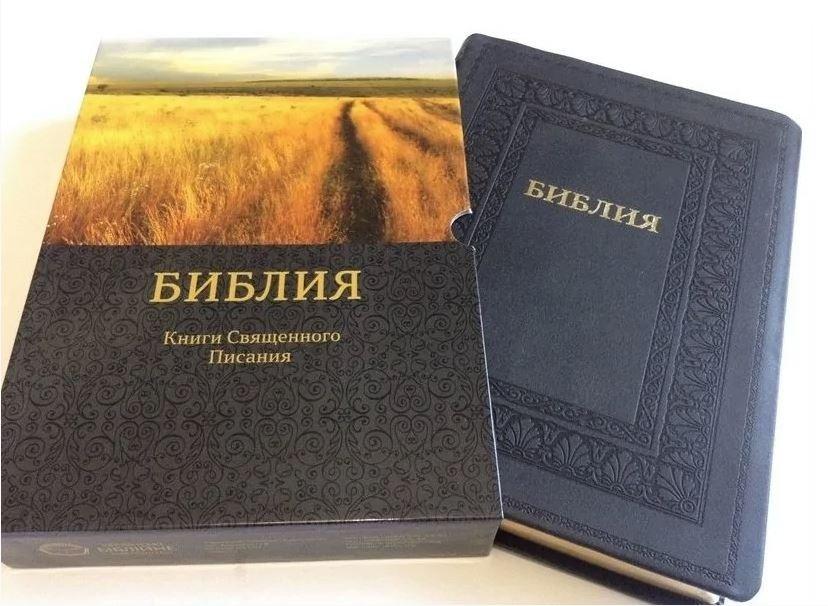 Библия в Синодальном переводе. Кожаный переплет, золотой обрез. Орнамент (черная) в футляре