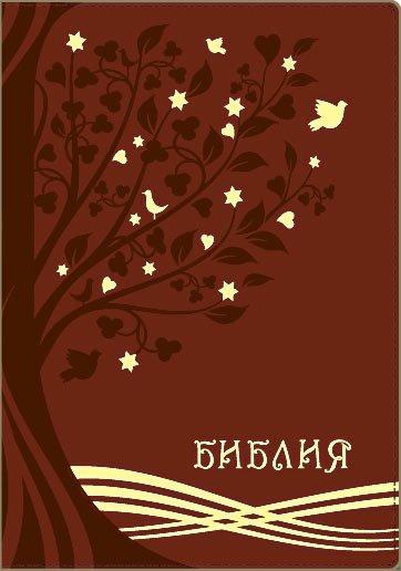 Библия Синодальный перевод. Древо жизни (коричневая). Молния, золотой обрез