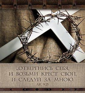 Блокнот 040-б «…Отвергнись себя, и возьми крест свой...»