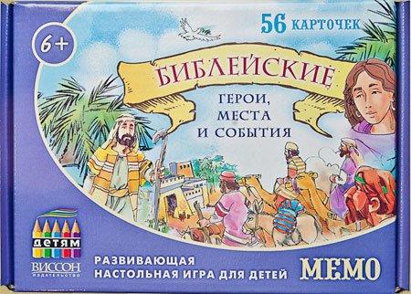 Настольная игра «Мемо. Библейские герои, места и события» с CD-диском