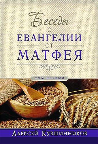 БЕСЕДЫ О ЕВАНГЕЛИИ ОТ МАТФЕЯ. Том 1