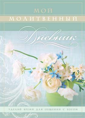 МОЙ МОЛИТВЕННЫЙ ДНЕВНИК. Цветы