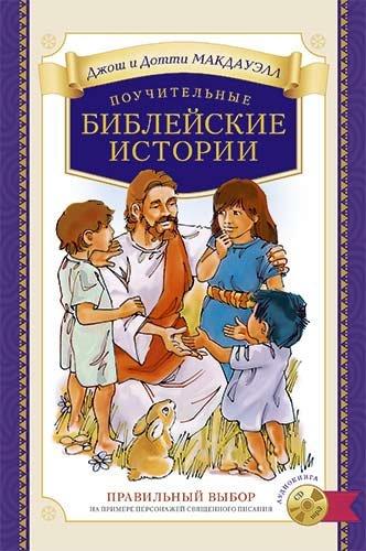 ПОУЧИТЕЛЬНЫЕ БИБЛЕЙСКИЕ ИСТОРИИ с аудиокнигой на CD