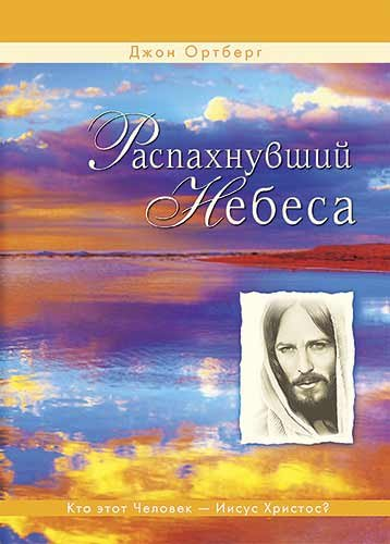РАСПАХНУВШИЙ НЕБЕСА. Кто этот человек — Иисус Христос?