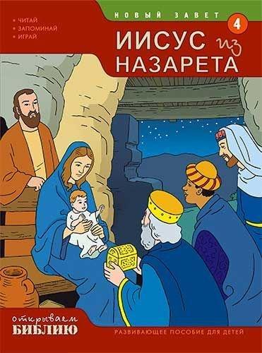 ИИСУС ИЗ НАЗАРЕТА. Развивающее пособие для детей