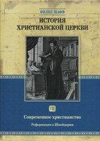 История христианской церкви, том 8. Современное христианство. Реформация в Швейцарии