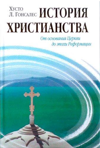 История христианства, том 1.  От основания церкви до эпохи Реформации