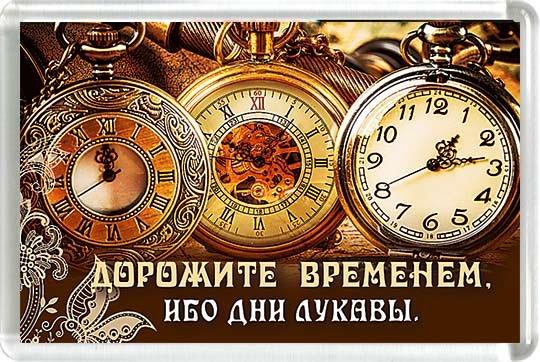 Магнит 018 «Дорожите временем, ибо дни лукавы»