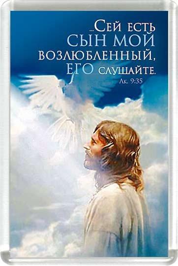 Магнит 020 «Сей есть Сын Мой возлюбленный...»