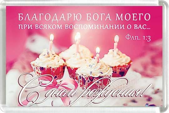 Магнит 004 «С днем рождения! Благодарю Бога моего...»