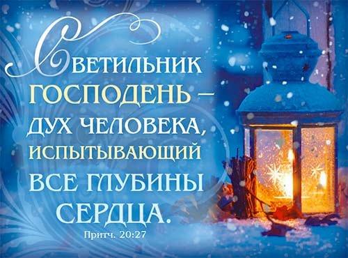 Магнит 089 «Светильник Господень — дух человека...»
