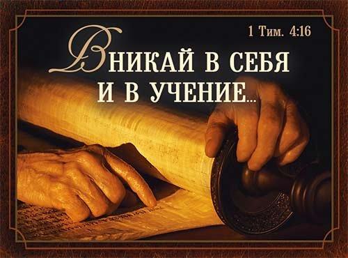 Магнит 090 «Вникай в себя и в учение...»