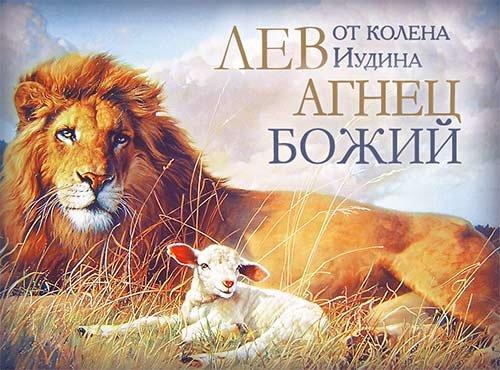 Магнит 091 «Лев от колена Иудина Агнец Божий»