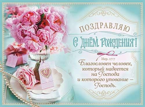 Магнит 094 «Поздравляю с днем рождения!»