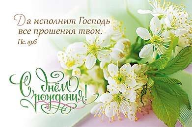 Магнит 046 «С днем рождения! Да исполнит Господь все прошения твои»