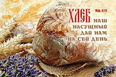 Магнит 047 «Хлеб наш насущный дай нам на сей день...»