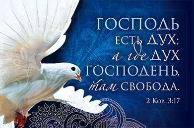 Магнит 054 «Господь есть Дух...»