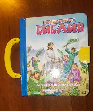 Моя маленькая Библия