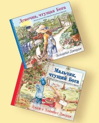 Дети, чтущие Бога (комплект из двух книг)