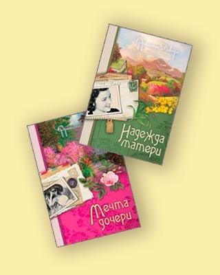 Наследие Марты (комплект из двух книг)