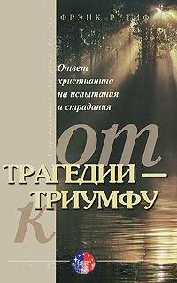 ОТ ТРАГЕДИИ - К ТРИУМФУ