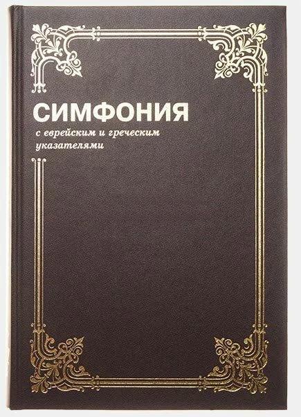 Симфония с еврейским и греческим указателями. Том 2