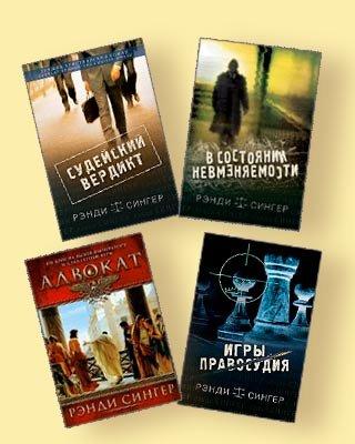 Романы Сингера (комплект из четырех книг)