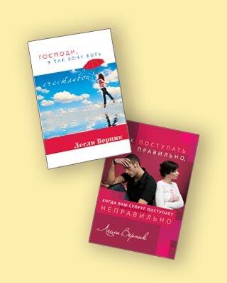 Советы христианского психолога (комплект из двух книг)