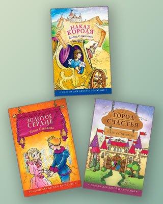 Сказки для детей и взрослых (комплект из трех книг)
