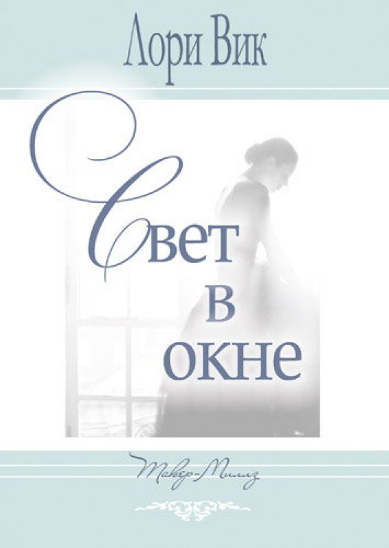 СВЕТ В ОКНЕ. Книга 3
