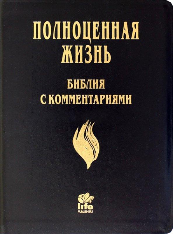 БИБЛИЯ С КОММЕНТАРИЯМИ. Полноценная жизнь (черная)