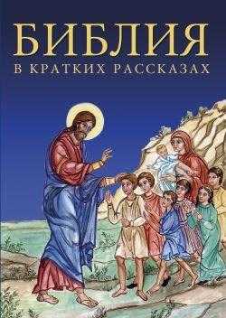 БИБЛИЯ В КРАТКИХ РАССКАЗАХ (синяя). В пересказе Татьяны Коршуновой