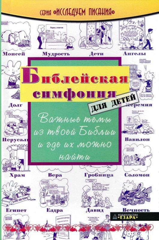 Библейская симфония для детей