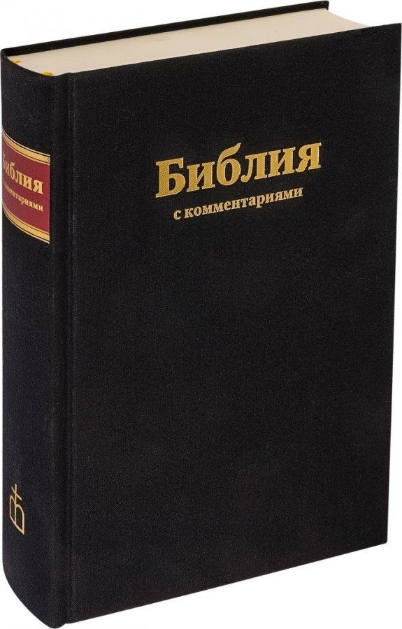 Библия с комментариями в Синодальном переводе с неканоническими книгами (черная)