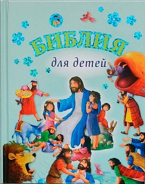 БИБЛИЯ ДЛЯ ДЕТЕЙ с иллюстрациями Джила Гайла