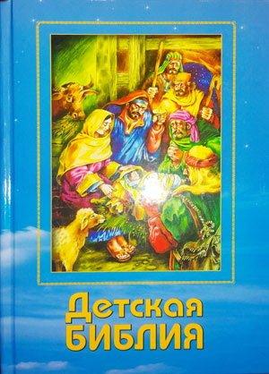 Детская Библия Араповича и Маттелмяки (синяя)