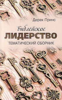 БИБЛЕЙСКОЕ ЛИДЕРСТВО. Тематический сборник